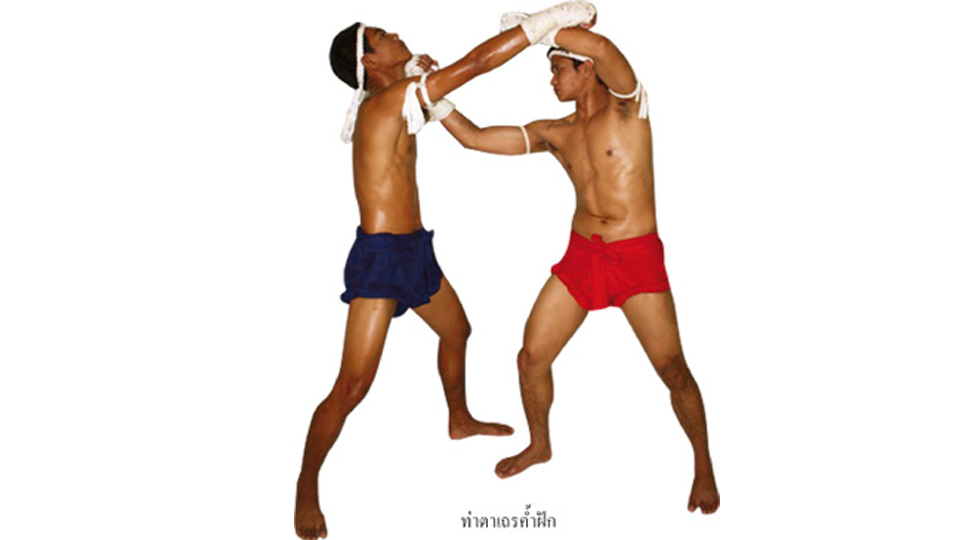แม่ไม้มวยไทย : ตาเถรค้ำฝัก