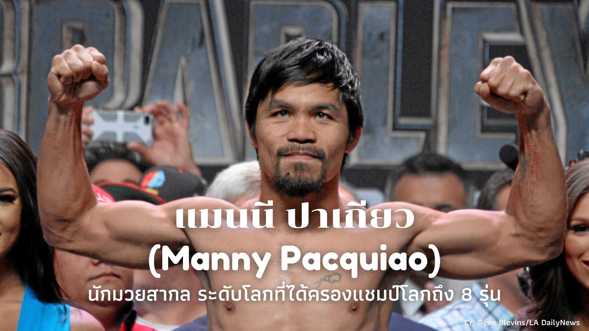 ประวัติ แมนนี ปาเกียว (Manny Pacquiao)