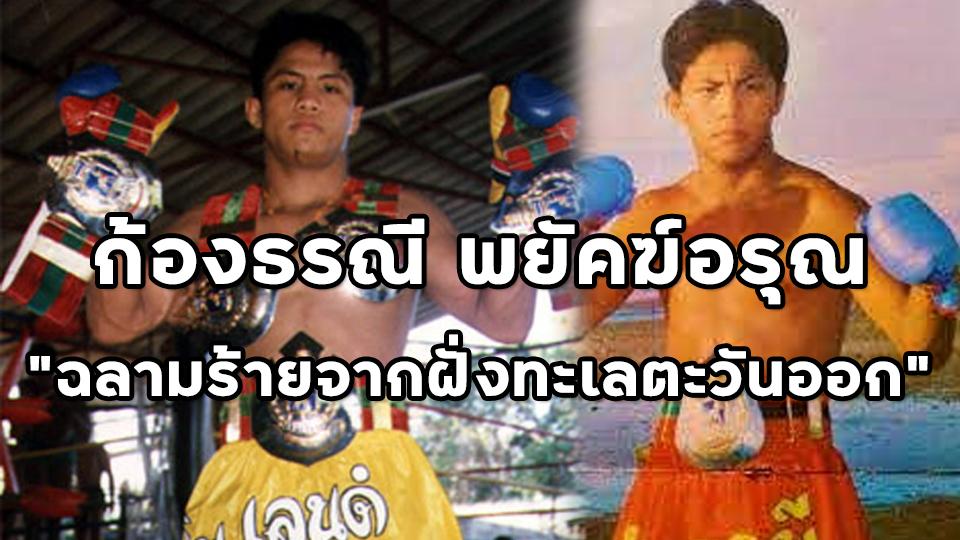 """สุดยอดนักมวยไทยในอดีต ก้องธรณี พยัคฆ์อรุณ """"ฉลามร้ายจากฝั่งทะเลตะวันออก"""""""