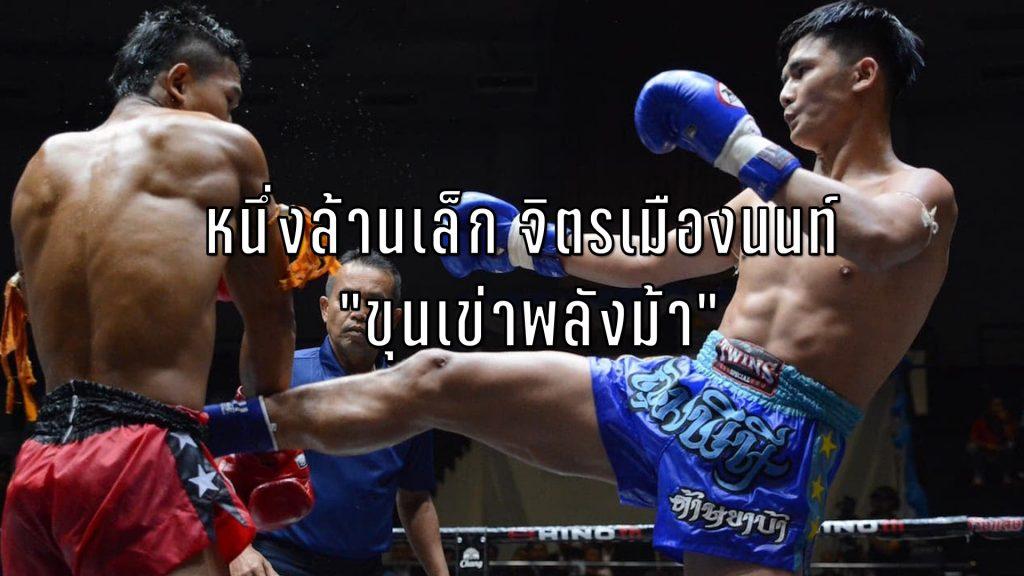 """สุดยอดนักมวยไทย หนึ่งล้านเล็ก จิตรเมืองนนท์ """"ขุนเข่าพลังม้า"""""""
