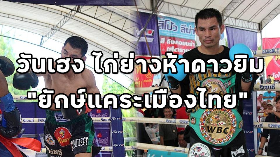 """นักมวยไทยผู้ทำลายสถิติโลก วันเฮง ไก่ย่างห้าดาวยิม """"ยักษ์แคระเมืองไทย"""""""