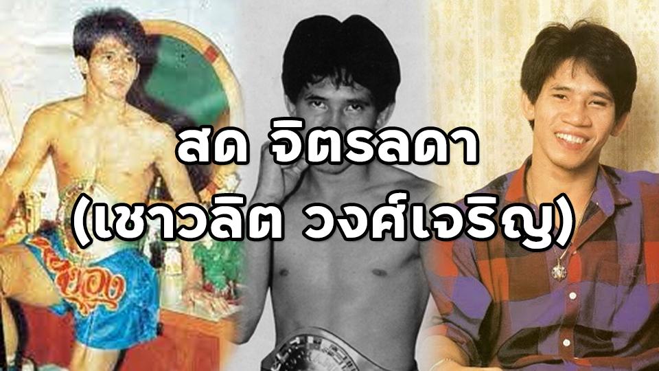 ตำนานนักมวยไทยผู้คว้าแชมป์โลก สด จิตรลดา