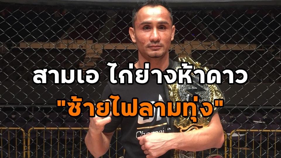 """สุดยอดนักมวยไทย สามเอ ไก่ย่างห้าดาว """"ซ้ายไฟลามทุ่ง"""""""