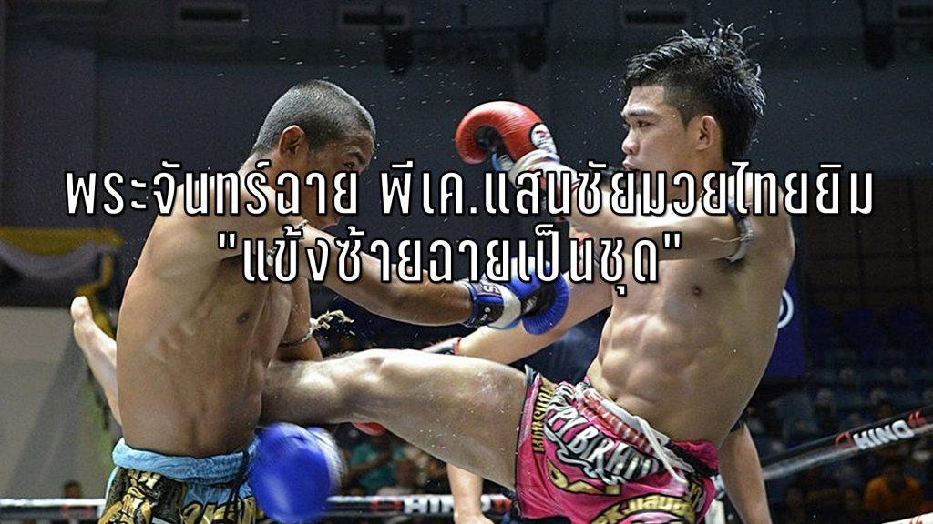 """สุดยอดนักมวยไทย พระจันทร์ฉาย พีเค.แสนชัยมวยไทยยิม """"แข้งซ้ายฉายเป็นชุด"""""""