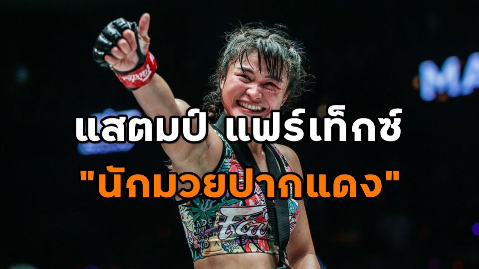 """สุดยอดนักมวยไทยหญิง แสตมป์ แฟร์เท็กซ์ """"นักมวยปากแดง"""""""