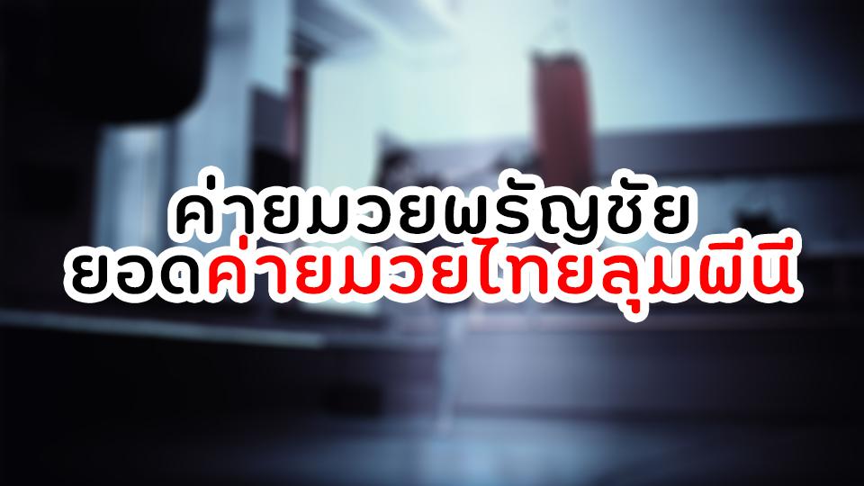 ค่ายมวยพรัญชัย ยอดค่ายมวยไทยลุมพีนี