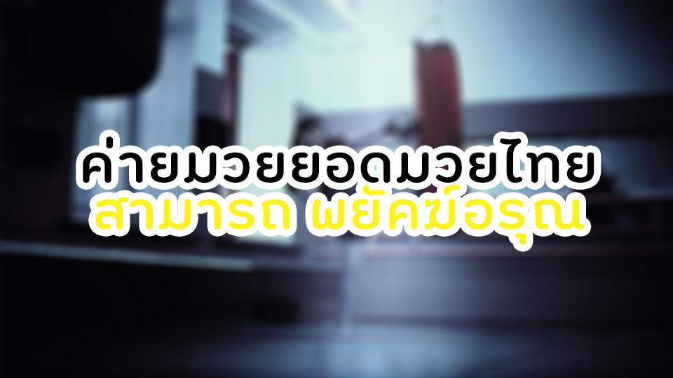 ค่ายมวยยอดมวยไทย สามารถ พยัคฆ์อรุณ