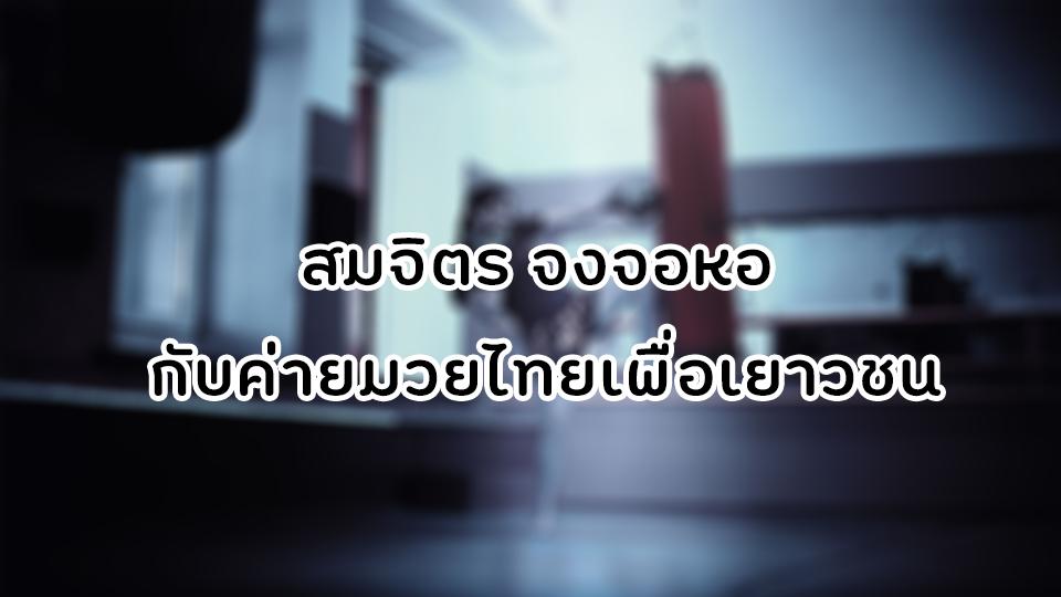 สมจิตร จงจอหอ กับค่ายมวยไทยเพื่อเยาวชน