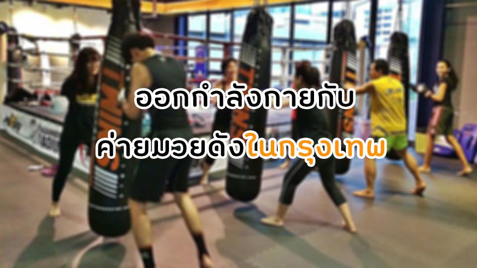 ออกกำลังกายกับค่ายมวยดังในกรุงเทพ