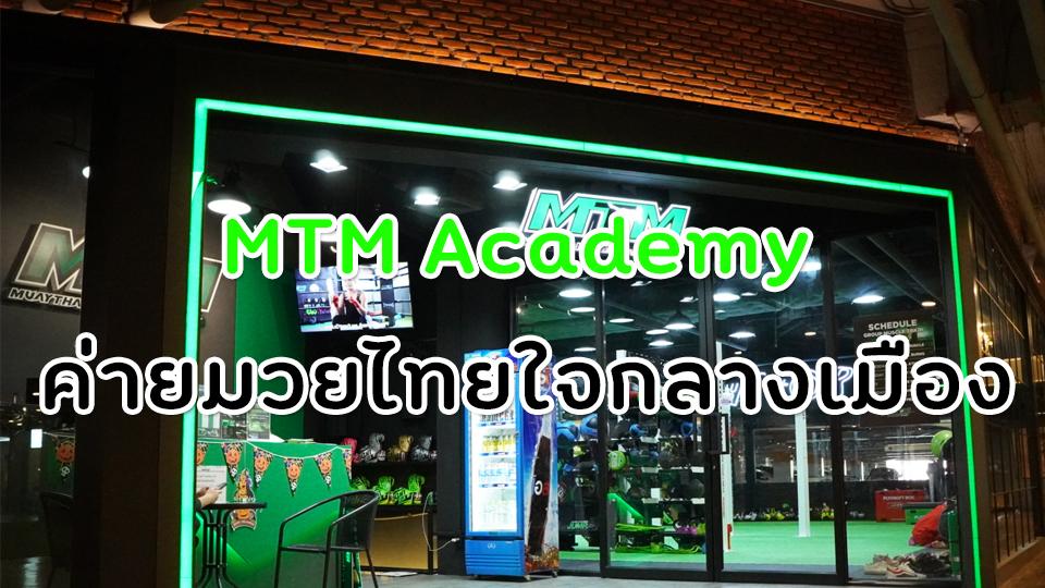 MTM Academy ค่ายมวยไทยใจกลางเมือง