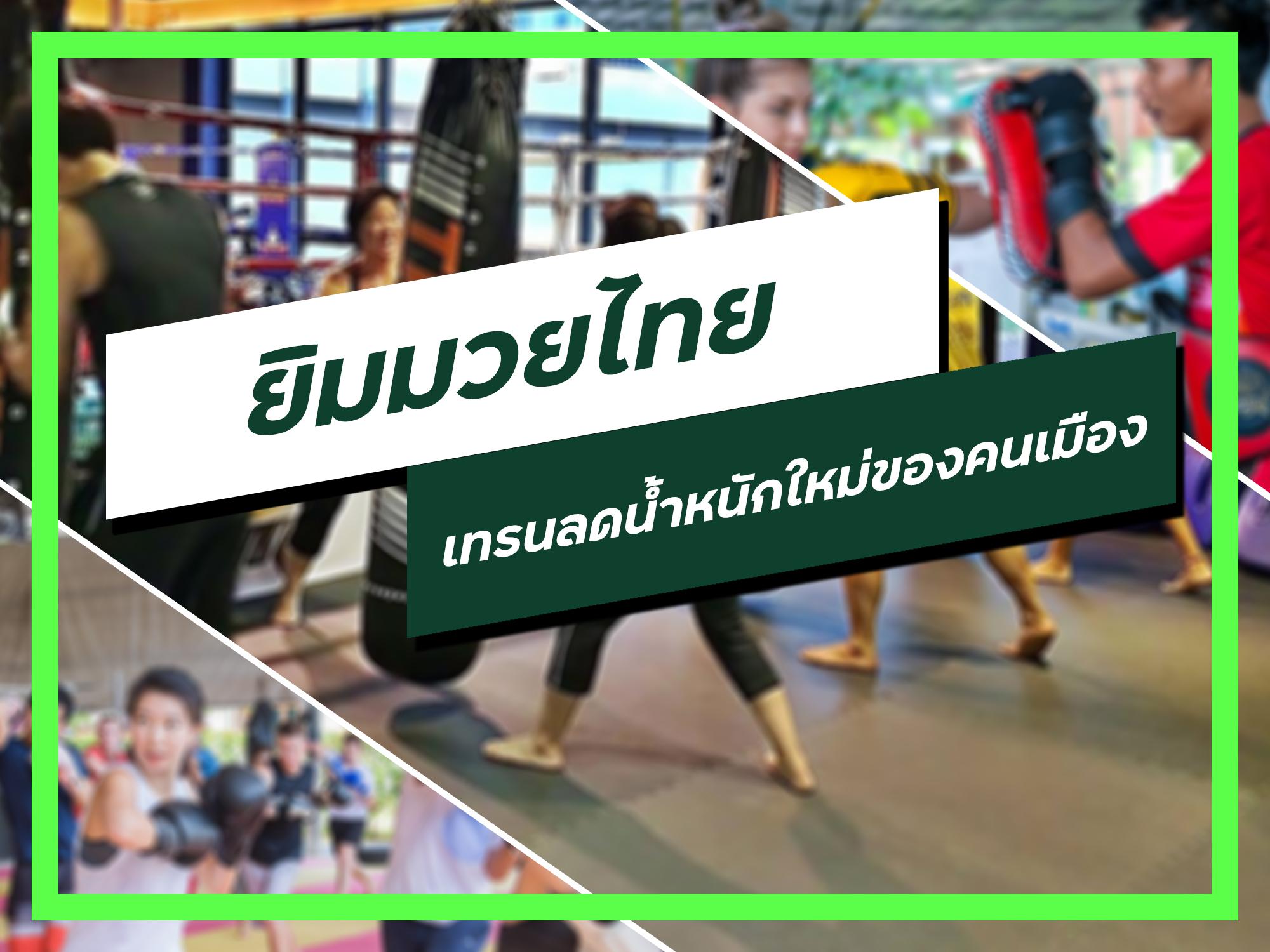 ยิมมวยไทย เทรนลดน้ำหนักใหม่ของคนเมือง