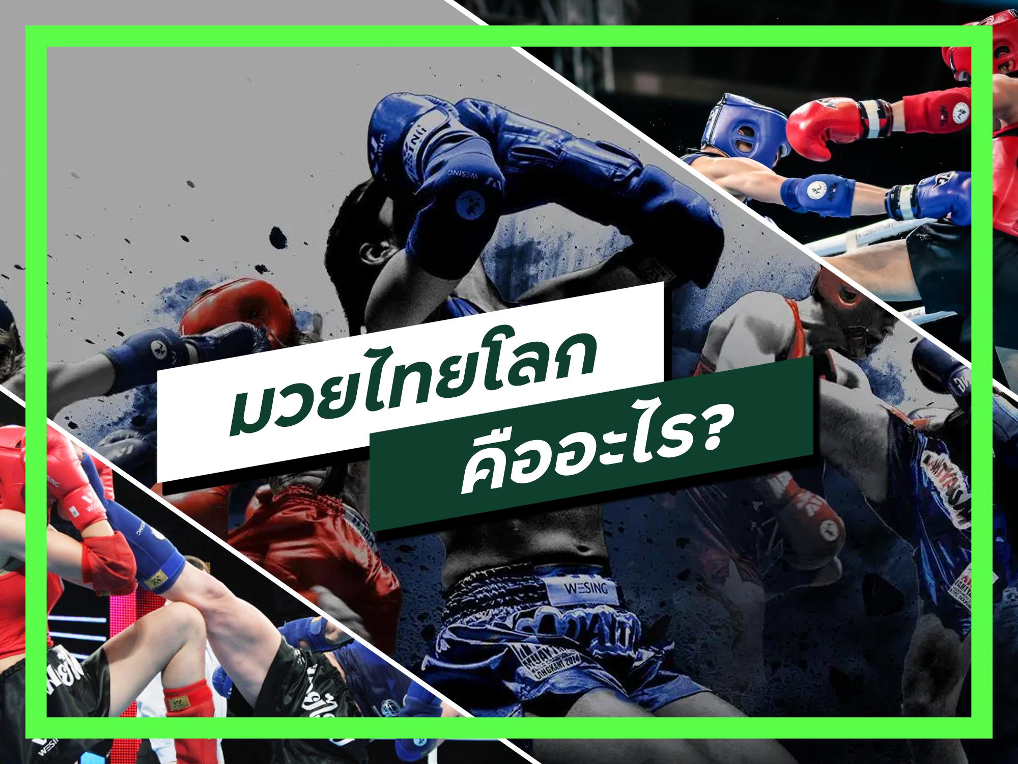 มวยไทยโลก คืออะไร?