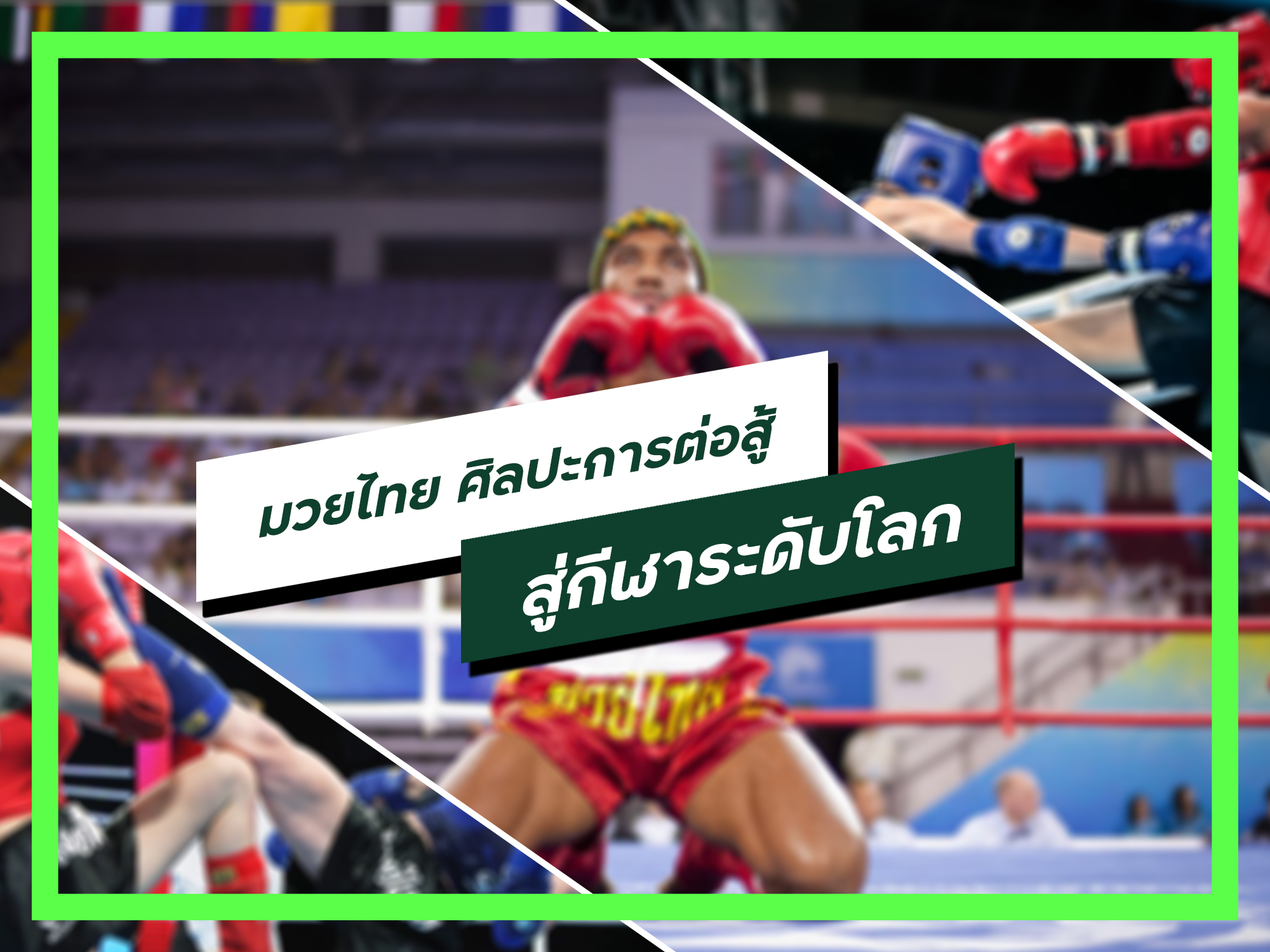 มวยไทย ศิลปะการต่อสู้ สู่กีฬาระดับโลก
