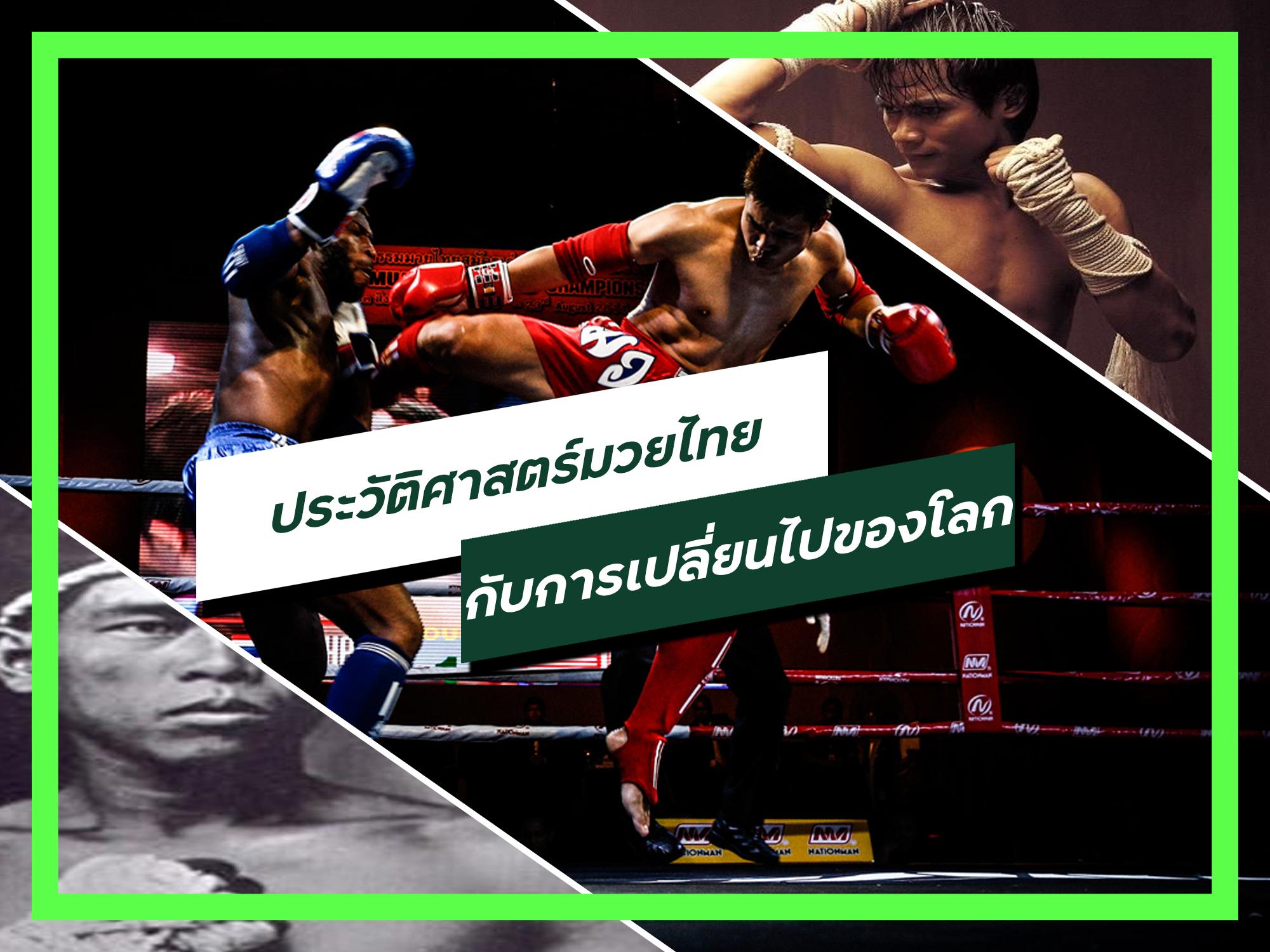 ประวัติศาสตร์มวยไทย กับการเปลี่ยนไปของโลก