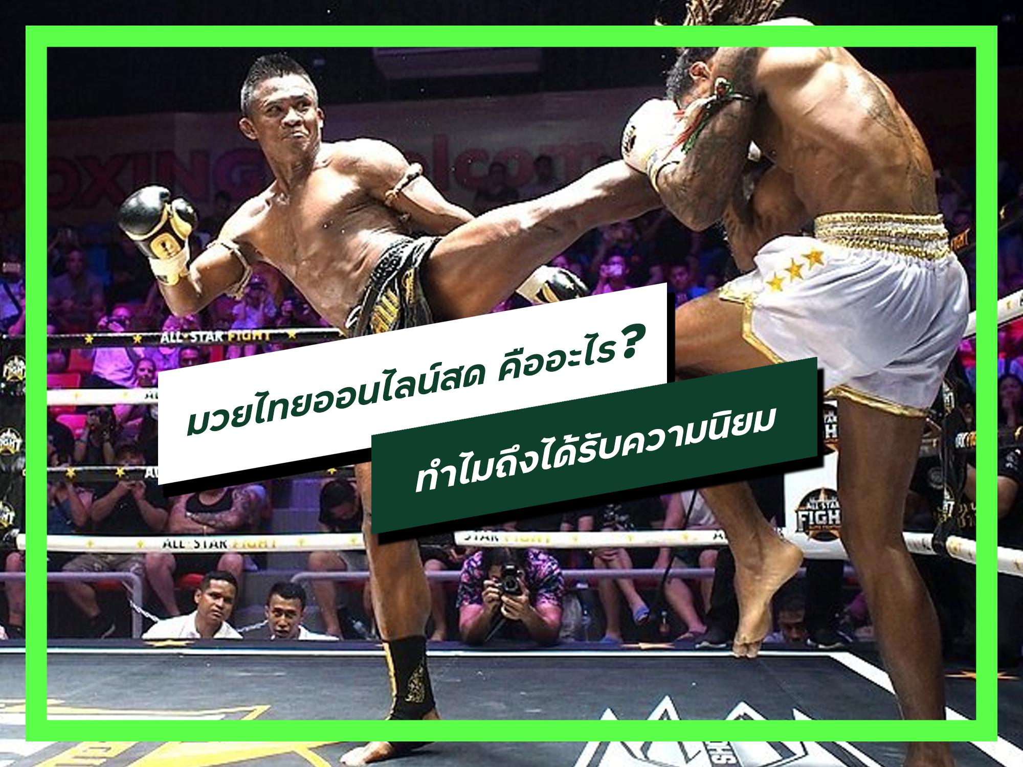 มวยไทยออนไลน์สด คืออะไร ทำไมถึงได้รับความนิยม