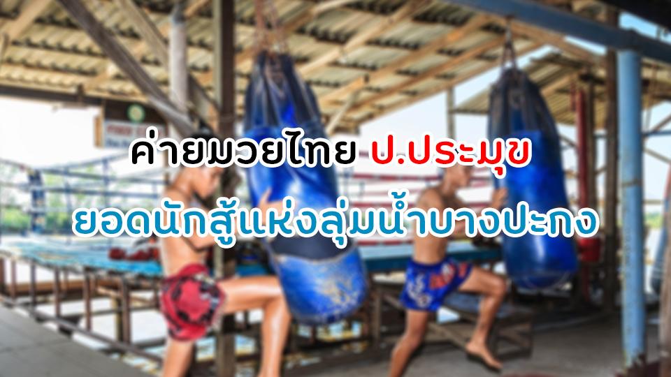 ค่ายมวยไทย ป.ประมุข ยอดนักสู้แห่งลุ่มน้ำบางปะกง