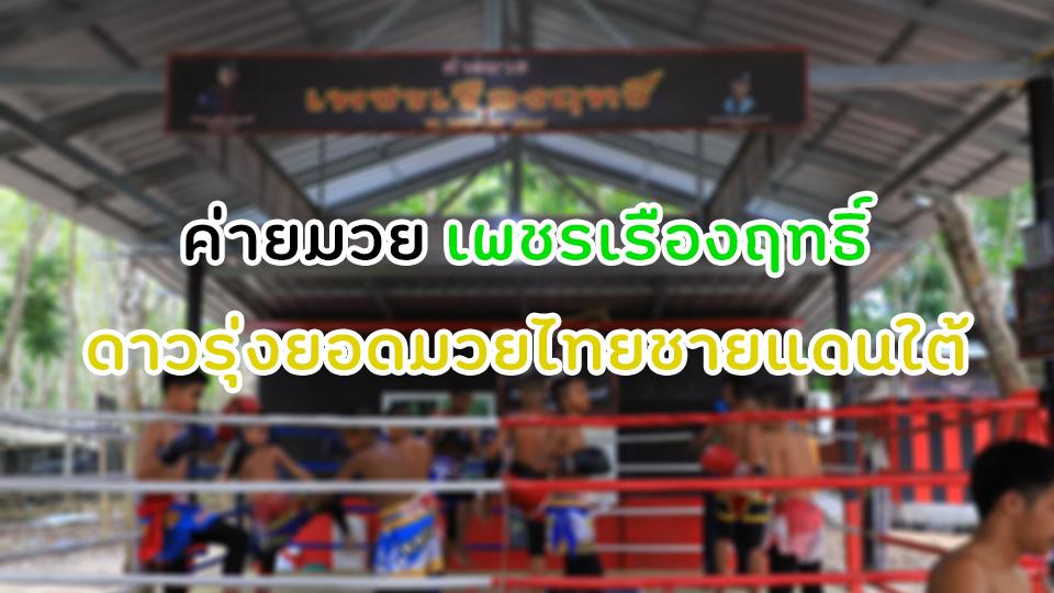 ค่ายมวย เพชรเรืองฤทธิ์ ดาวรุ่งยอดมวยไทยชายแดนใต้