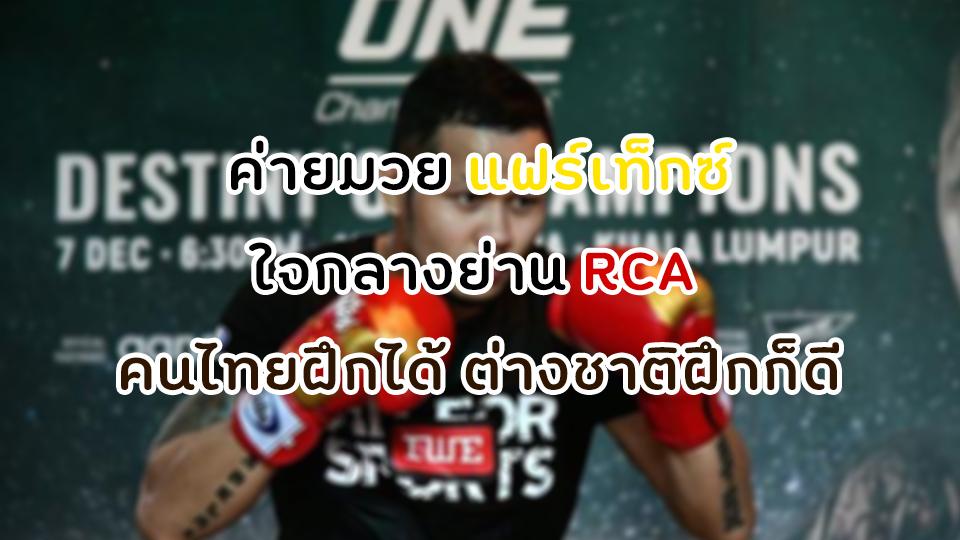 ค่ายมวย แฟร์เท็กซ์ ใจกลางย่าน RCA คนไทยฝึกได้ ต่างชาติฝึกก็ดี