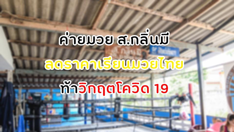 ค่ายมวย ส.กลิ่นมี ลดราคาเรียนมวยไทยท้าวิกฤตโควิด 19