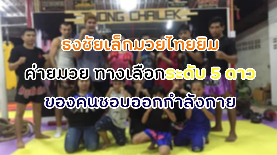 ธงชัยเล็กมวยไทยยิม ค่ายมวย ทางเลือกระดับ 5 ดาวของคนชอบออกกำลังกาย