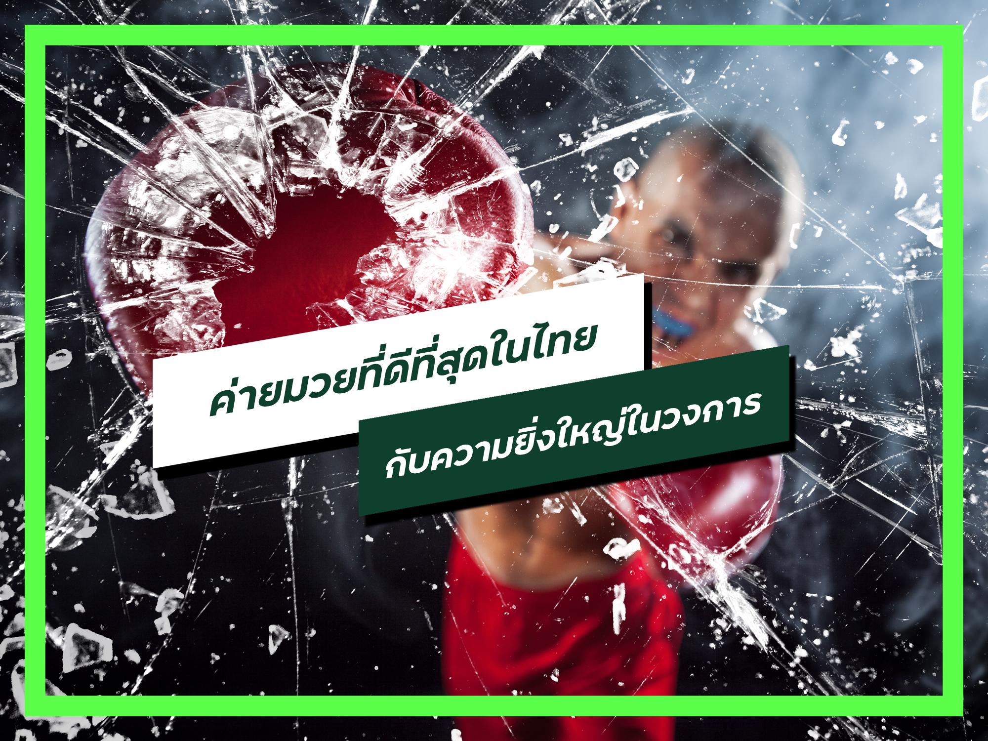 ค่ายมวยที่ดีที่สุดในไทย กับความยิ่งใหญ่ในวงการ
