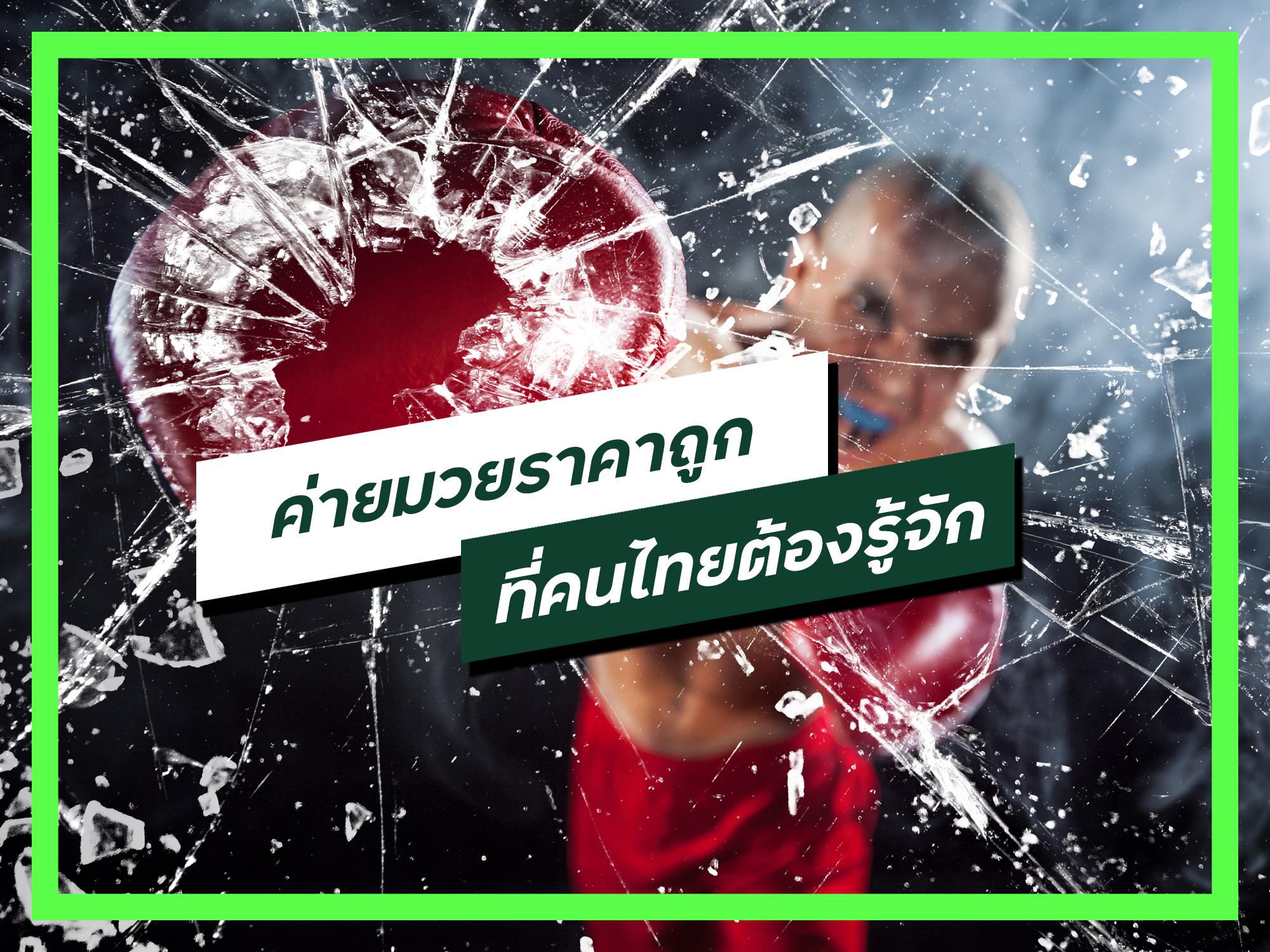 ค่ายมวยราคาถูก ที่คนไทยต้องรู้จัก