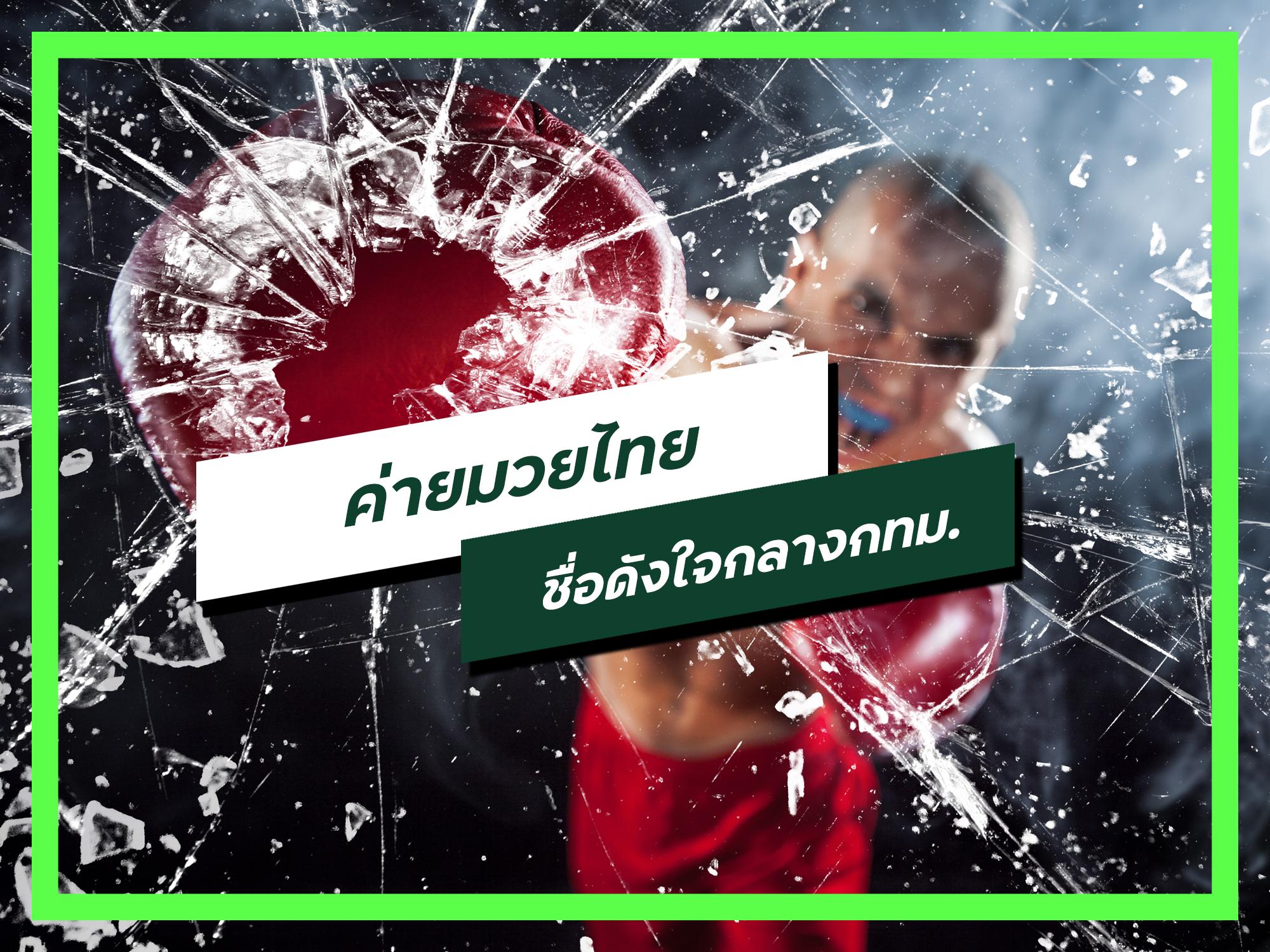 ค่ายมวยไทย ชื่อดังใจกลางกทม.