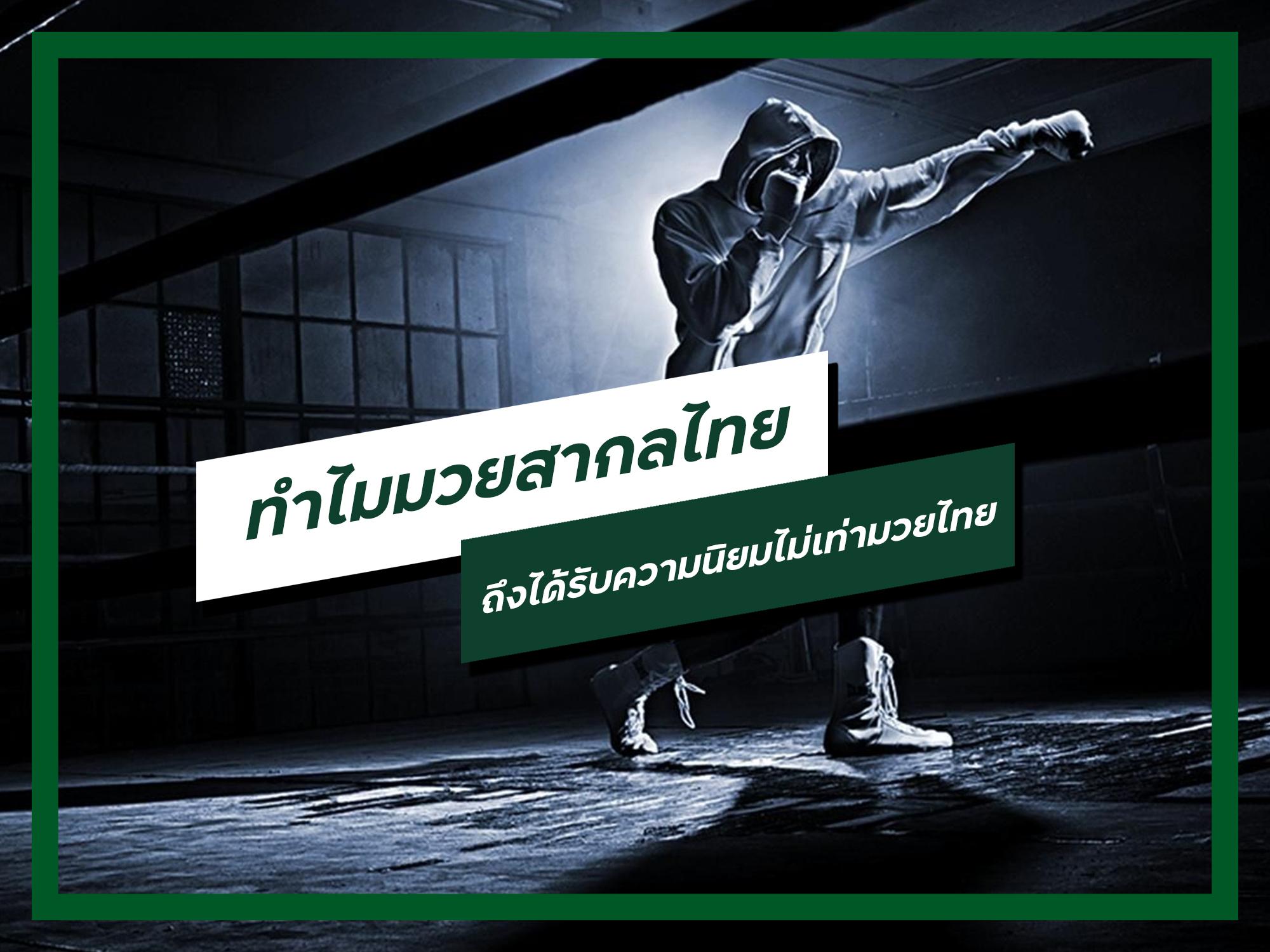 มวยสากลไทย ทำไมมวยสากลไทย ถึงได้รับความนิยมไม่เท่ามวยไทย