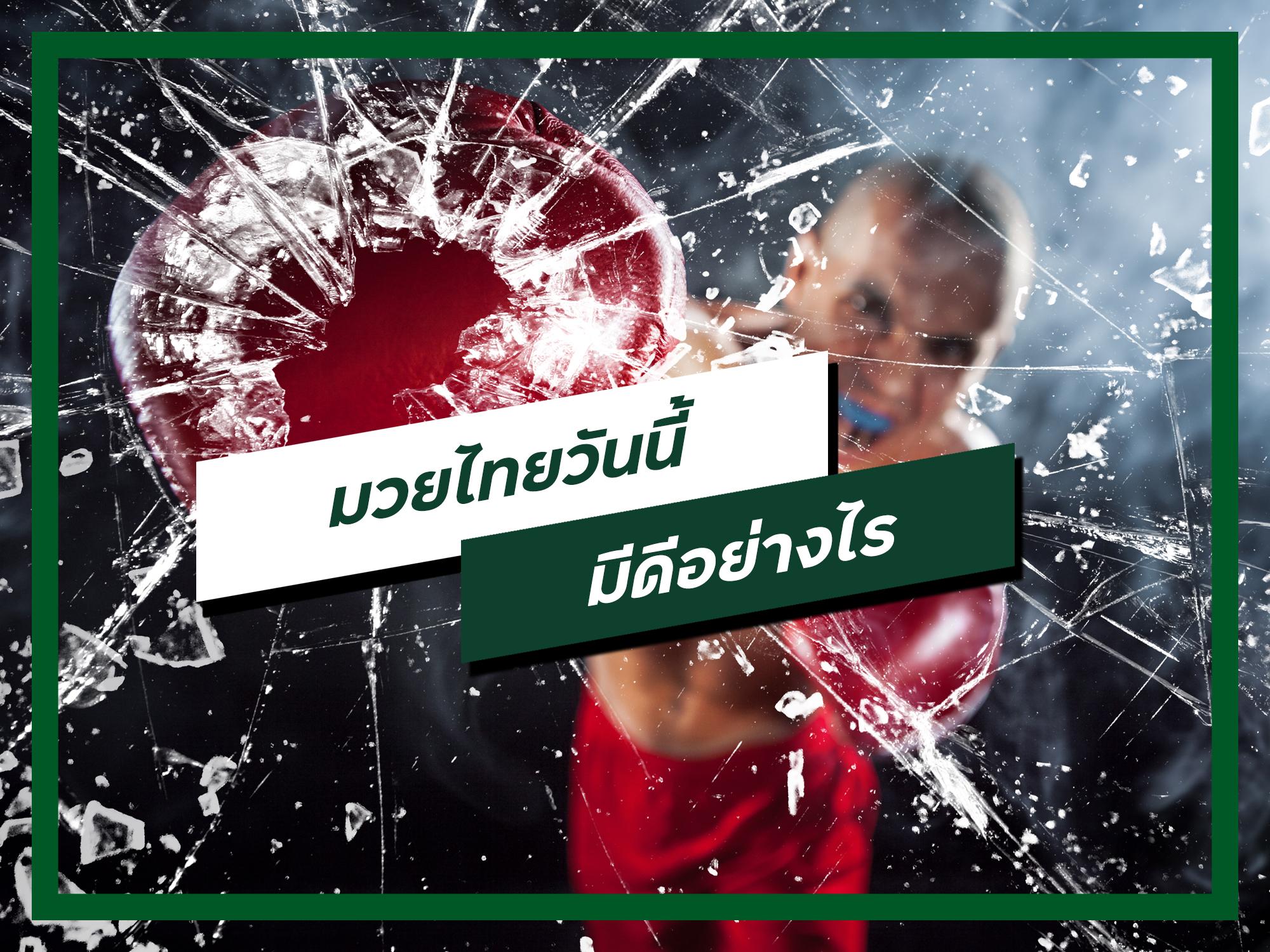 มวยไทยวันนี้ มีดีอย่างไร มวยไทยในวันนี้