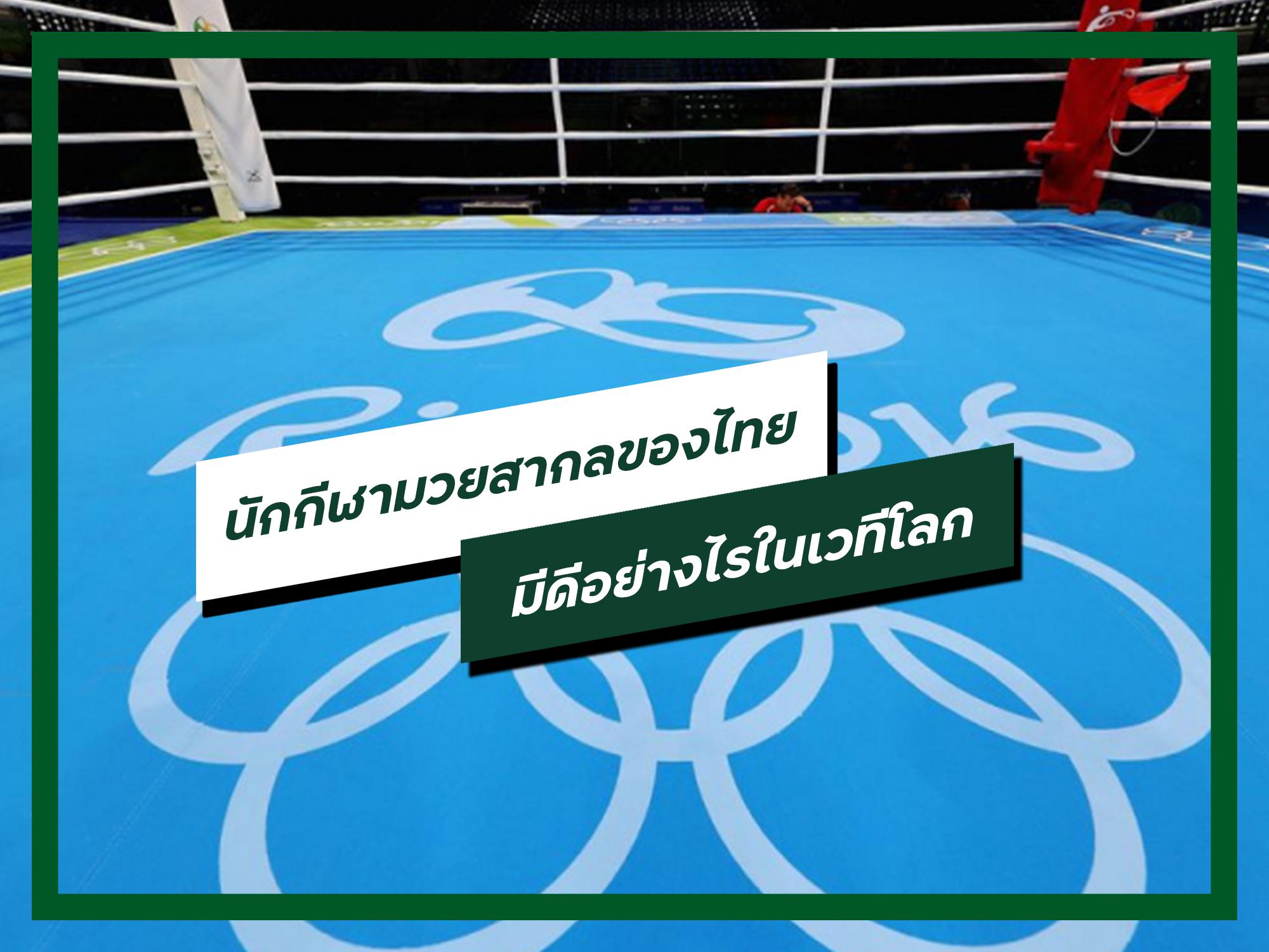 นักกีฬามวยสากล ของไทย มีดีอย่างไรในเวทีโลก