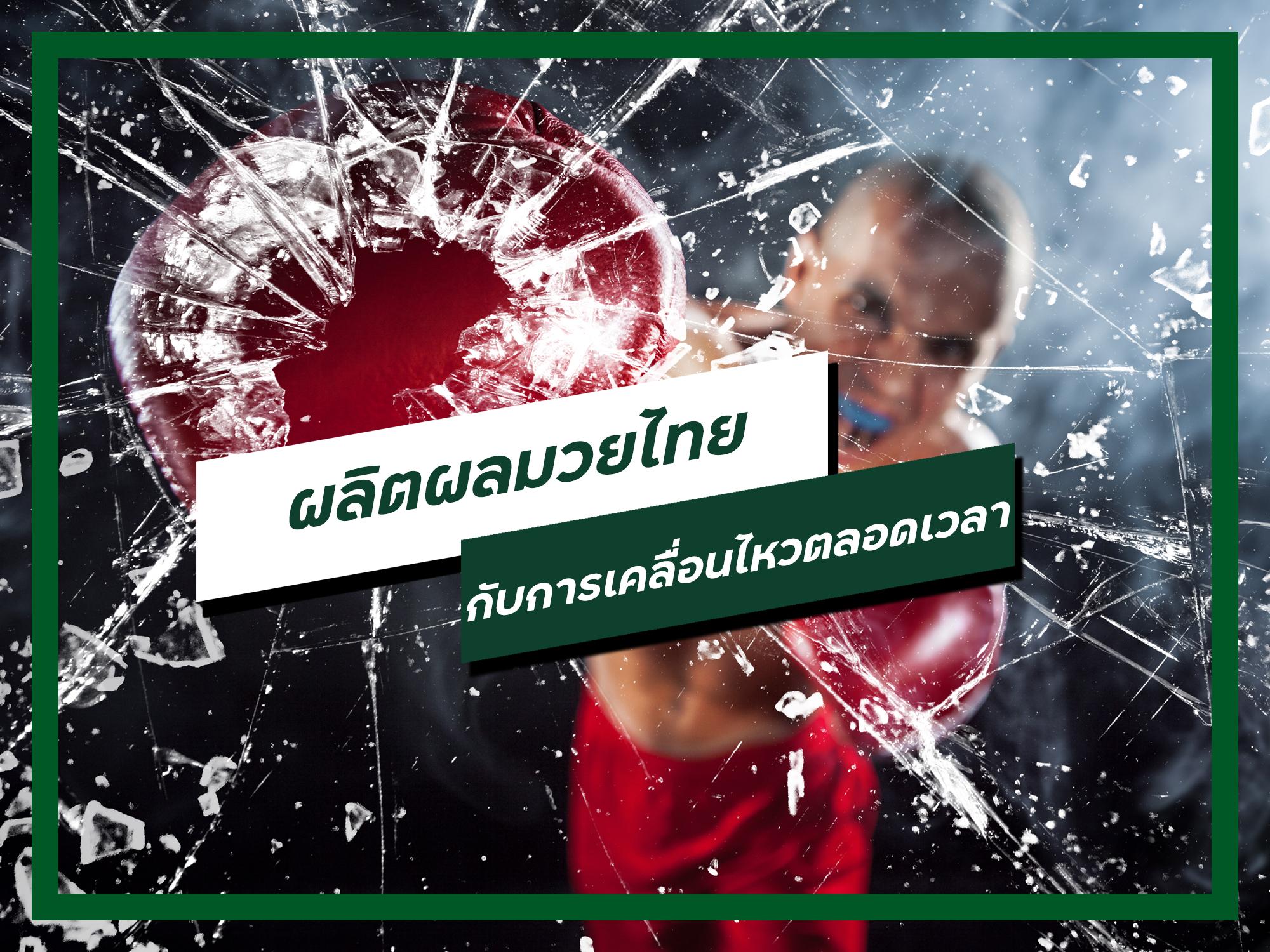 ผลิตผลมวยไทย กับ การเคลื่อนไหวตลอดเวลา