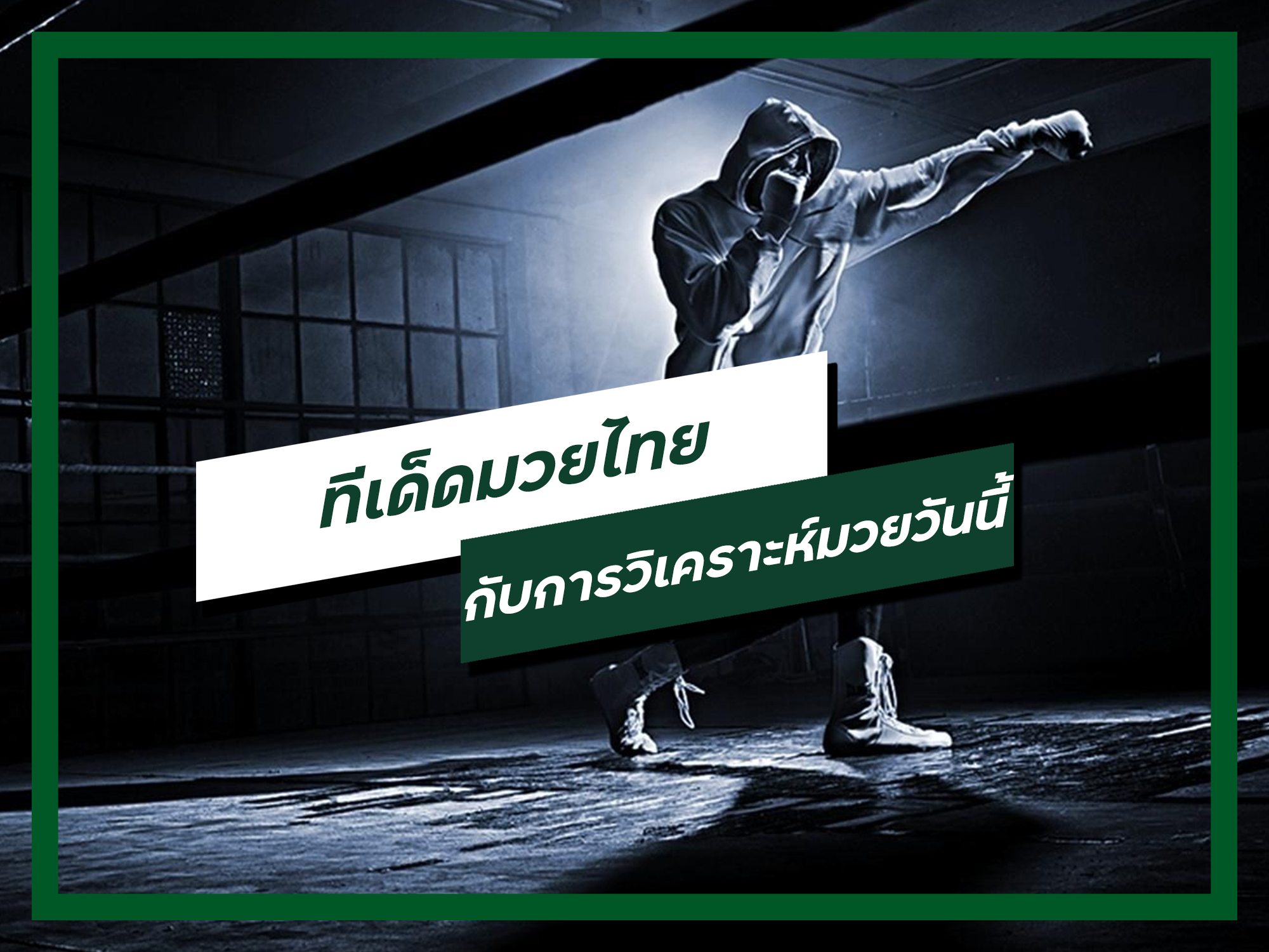 ทีเด็ดมวยไทย กับการวิเคราะห์มวยวันนี้