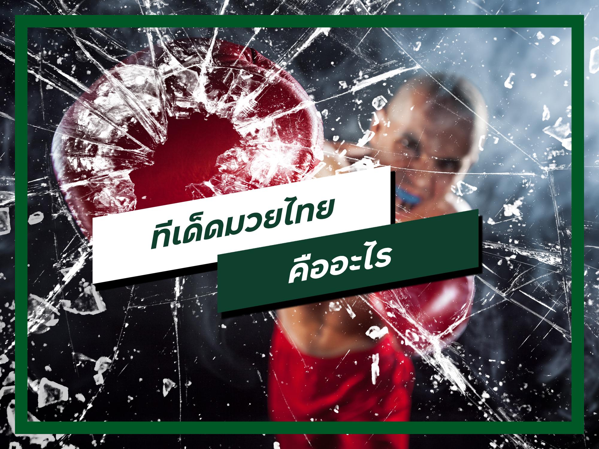ทีเด็ดมวยไทย คืออะไร
