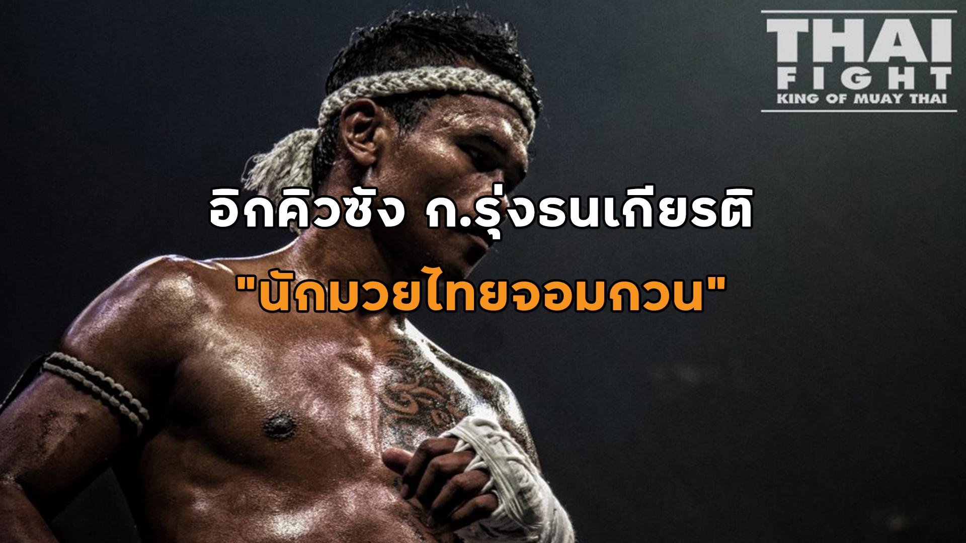 อิกคิวซัง ก.รุ่งธนเกียรติ นักมวยไทยจอมกวน