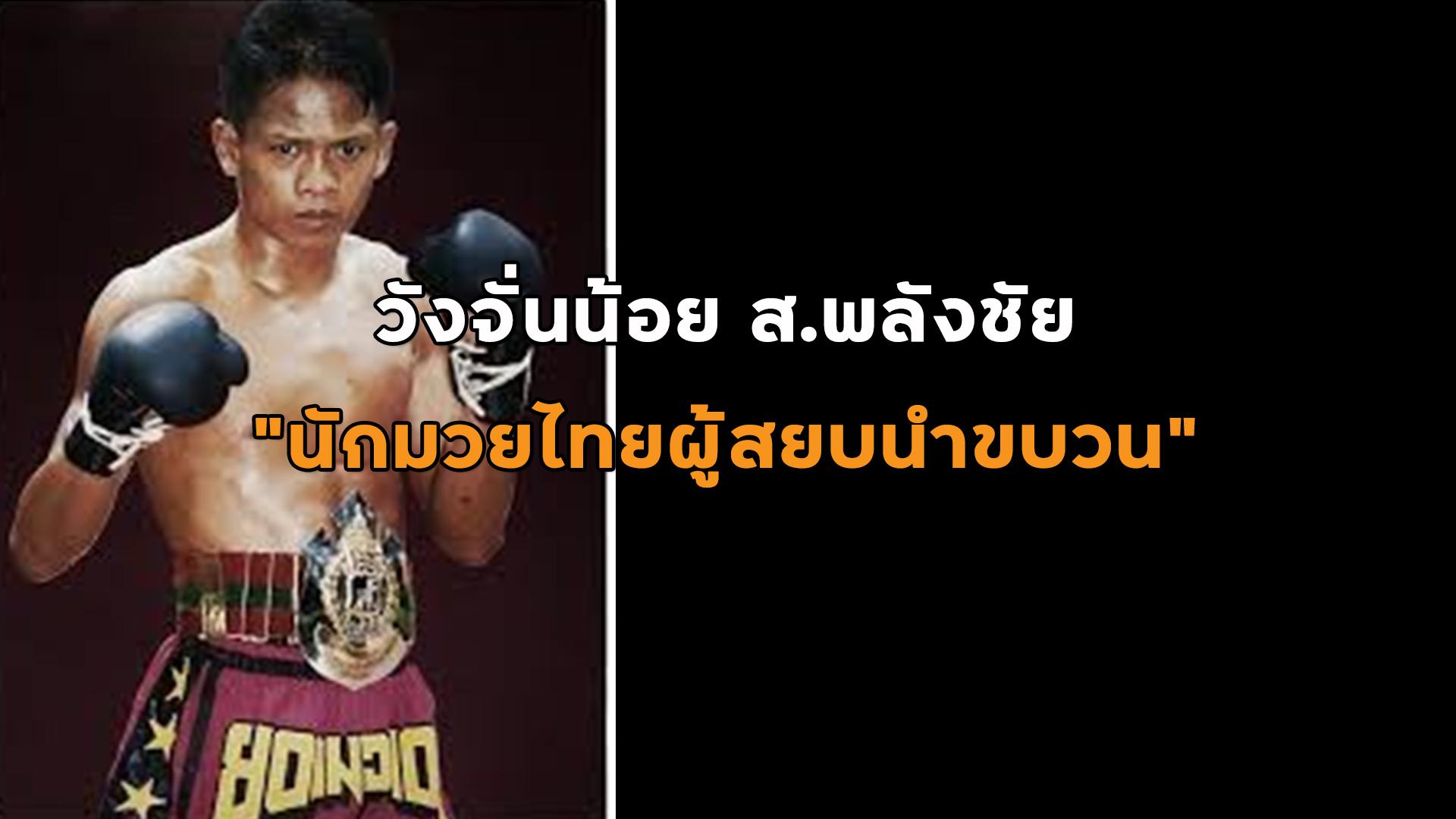 วังจั่นน้อย ส.พลังชัย นักมวยไทยผู้สยบนำขบวน