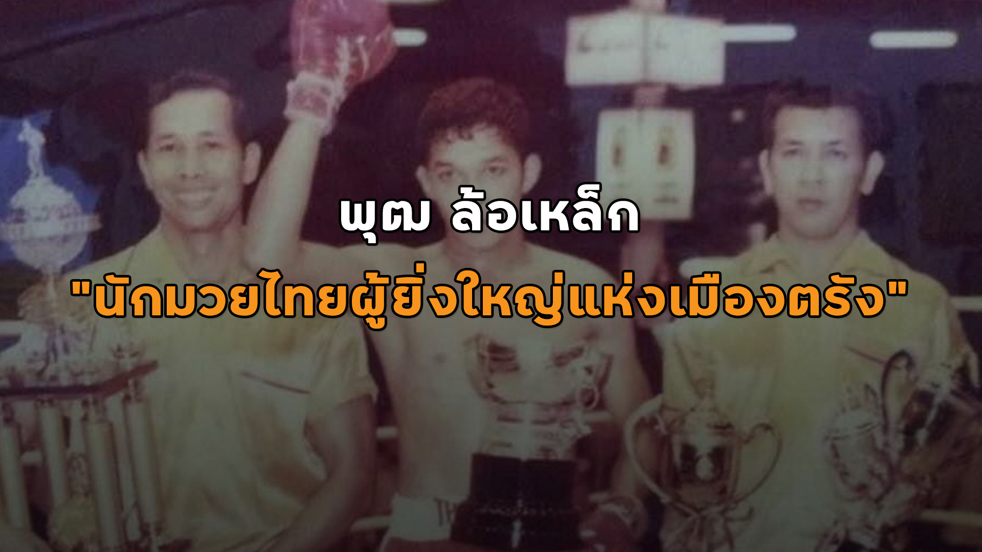 พุฒ ล้อเหล็ก นักมวยไทยผู้ยิ่งใหญ่แห่งเมืองตรัง