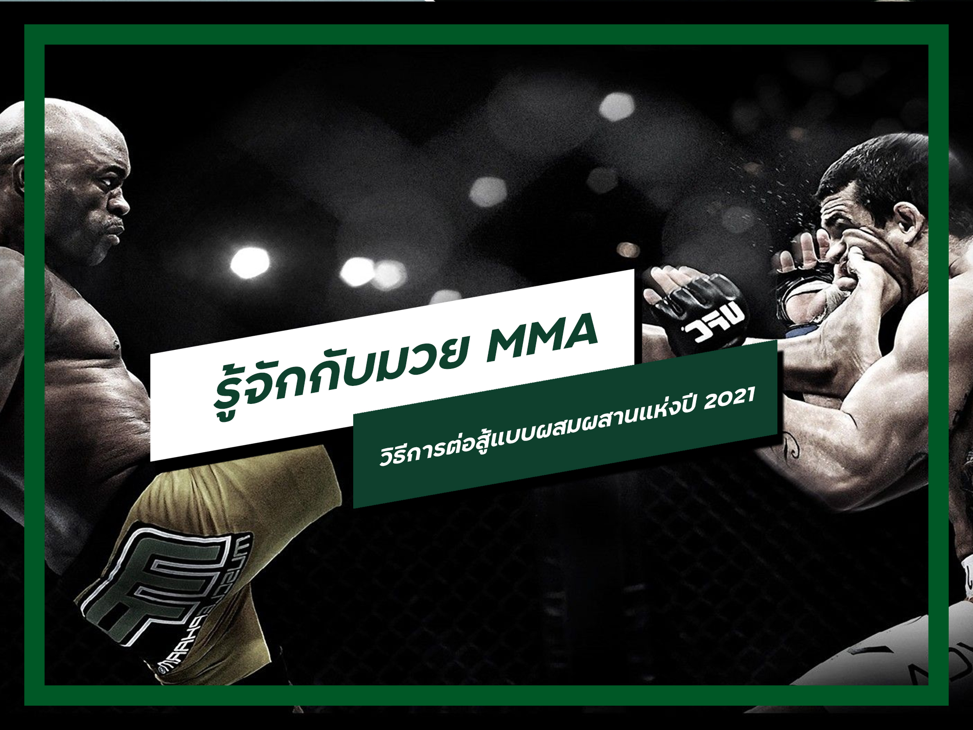 รู้จักกับมวย MMA วิธีการต่อสู้แบบผสมผสานแห่งปี 2021