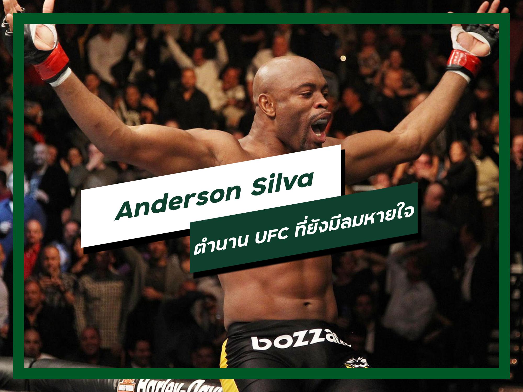 Anderson Silva ตำนาน UFC ที่ยังมีลมหายใจ