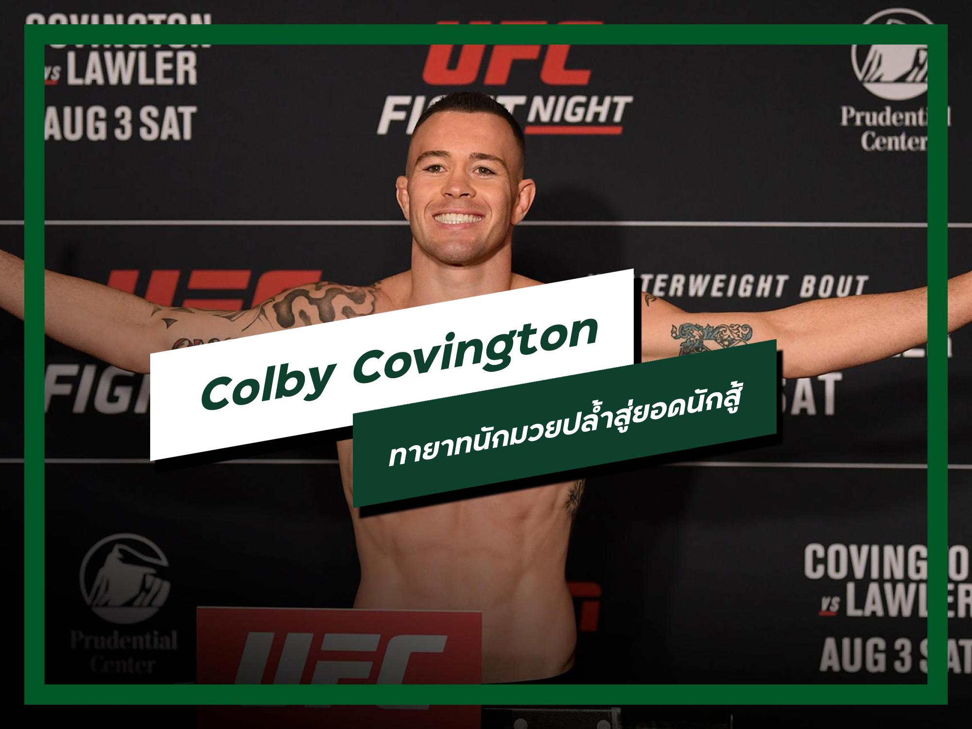 Colby Covington ทายาทนักมวยปล้ำสู่ยอดนักสู้