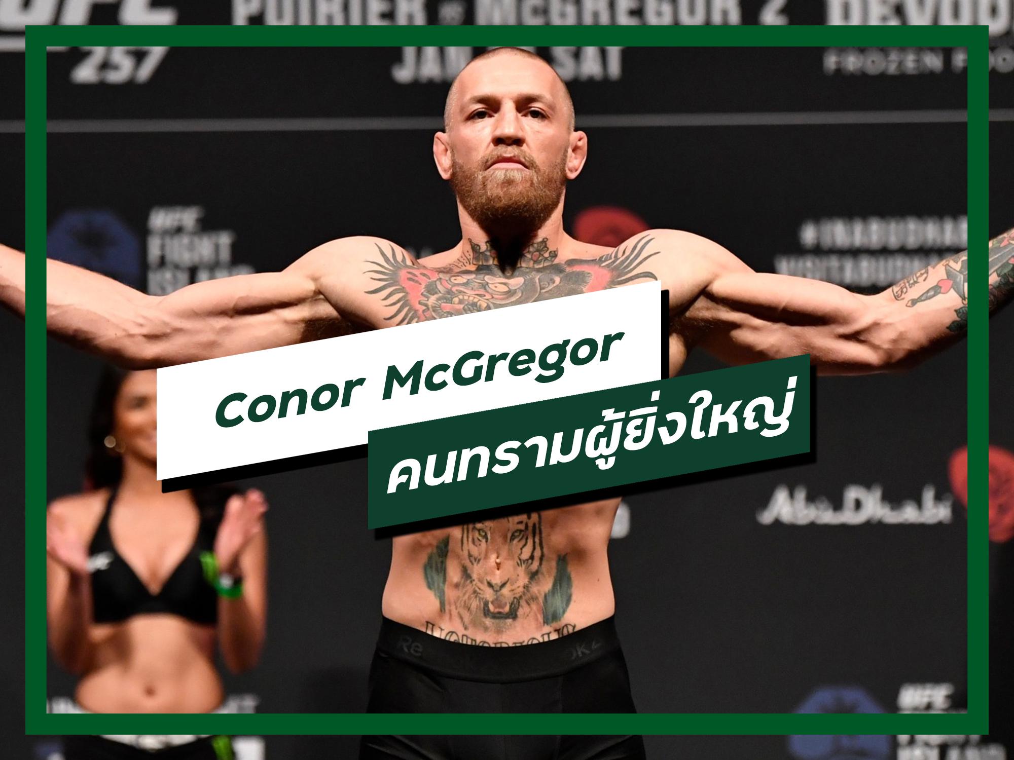 Conor McGregor คนทรามผู้ยิ่งใหญ่