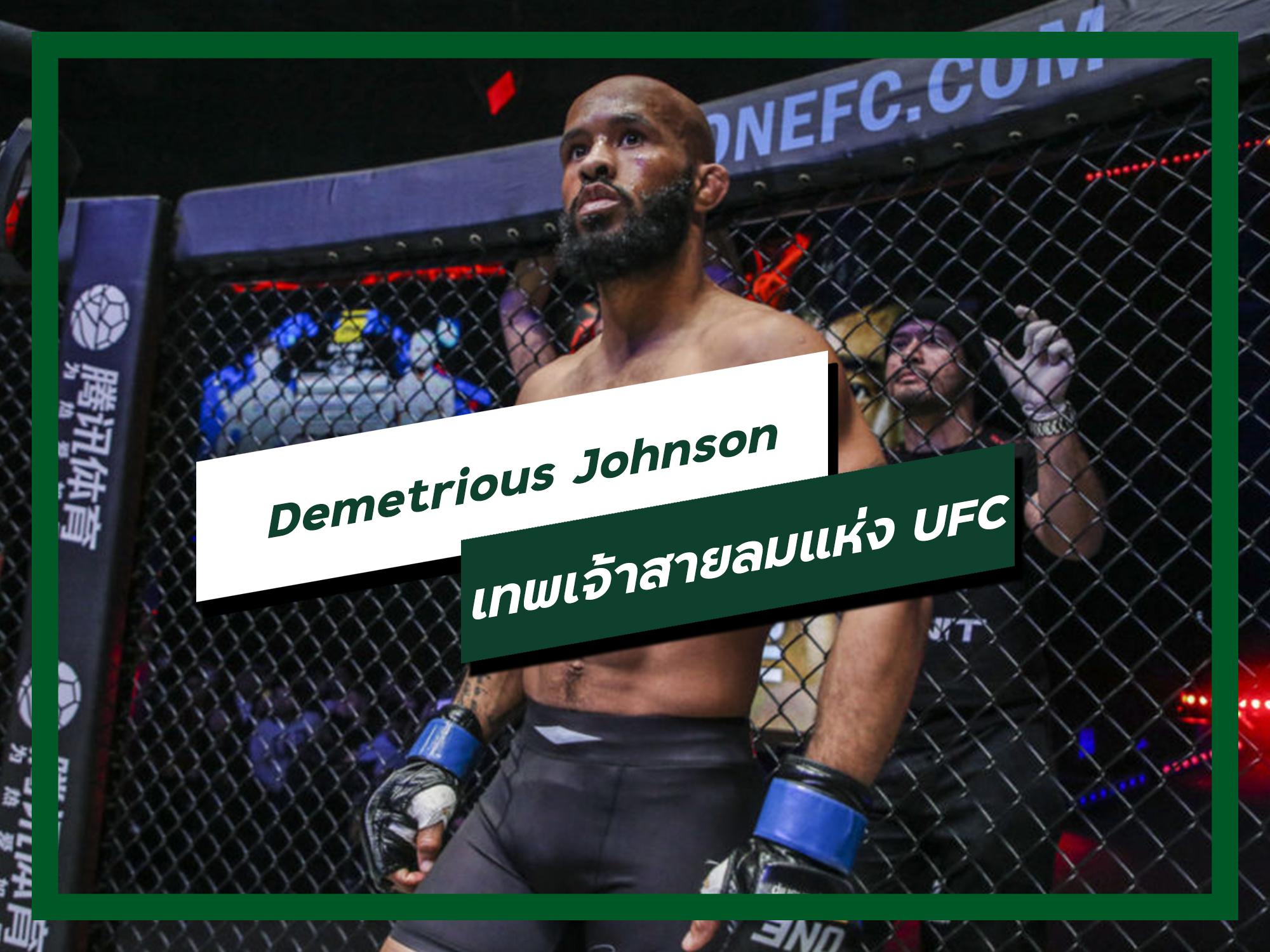 Demetrious Johnson เทพเจ้าสายลมแห่ง UFC