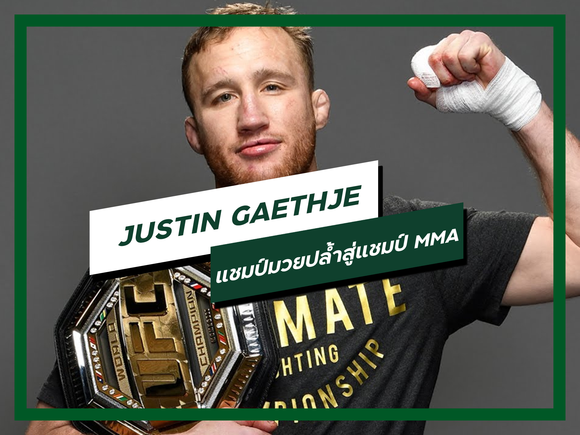 JUSTIN GAETHJE แชมป์มวยปล้ำสู่แชมป์ MMA