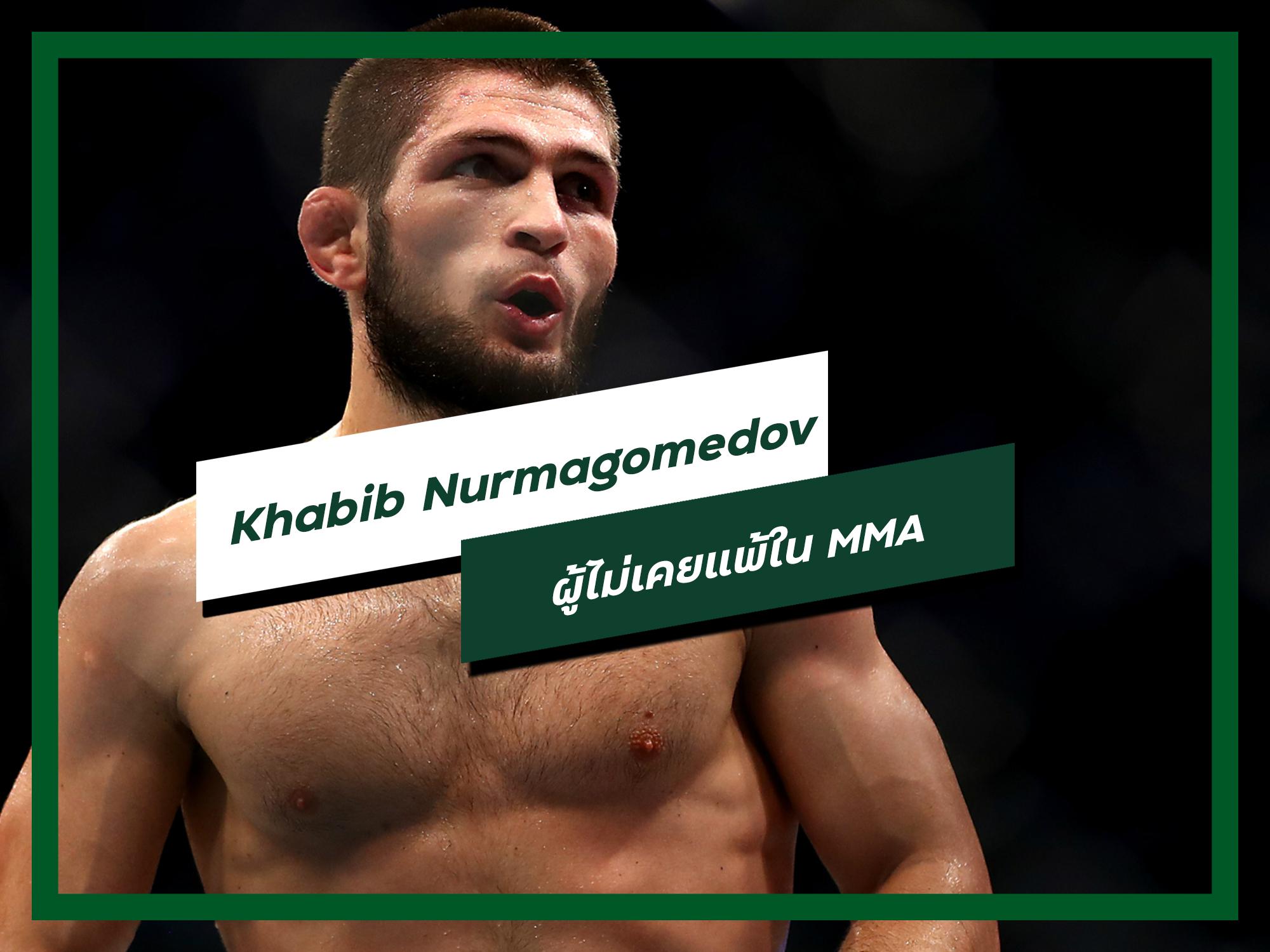 Khabib Nurmagomedov ผู้ไม่เคยแพ้ใน MMA
